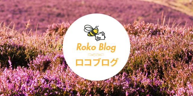 ロコブログ