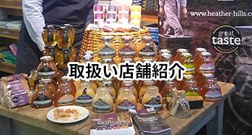 取扱店舗紹介